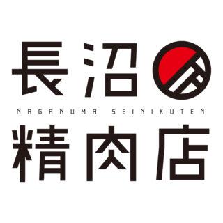 長沼精肉店ホームページを開設しました!!