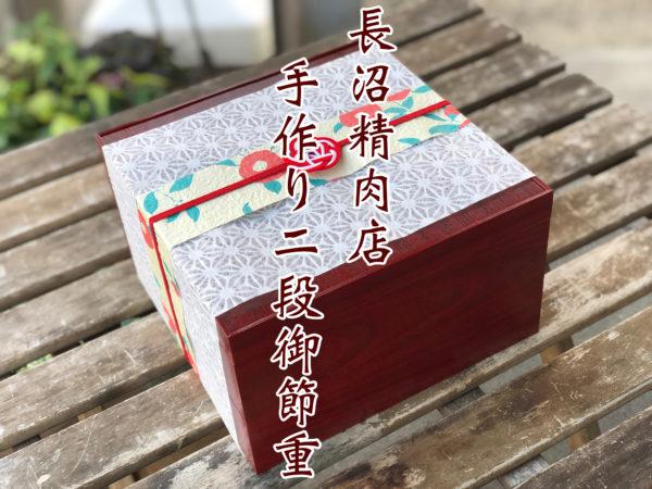 長沼精肉店の令和元年御節のご紹介!