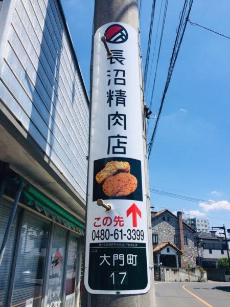 長沼精肉店が電柱広告を出したきっかけ